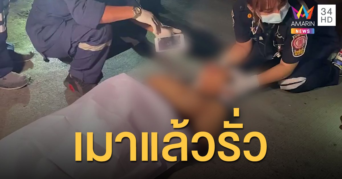 หนุ่มนักศึกษาวิศวะ เมาหนัก แก้ผ้าวิ่งข้ามถนนถูกรถชน