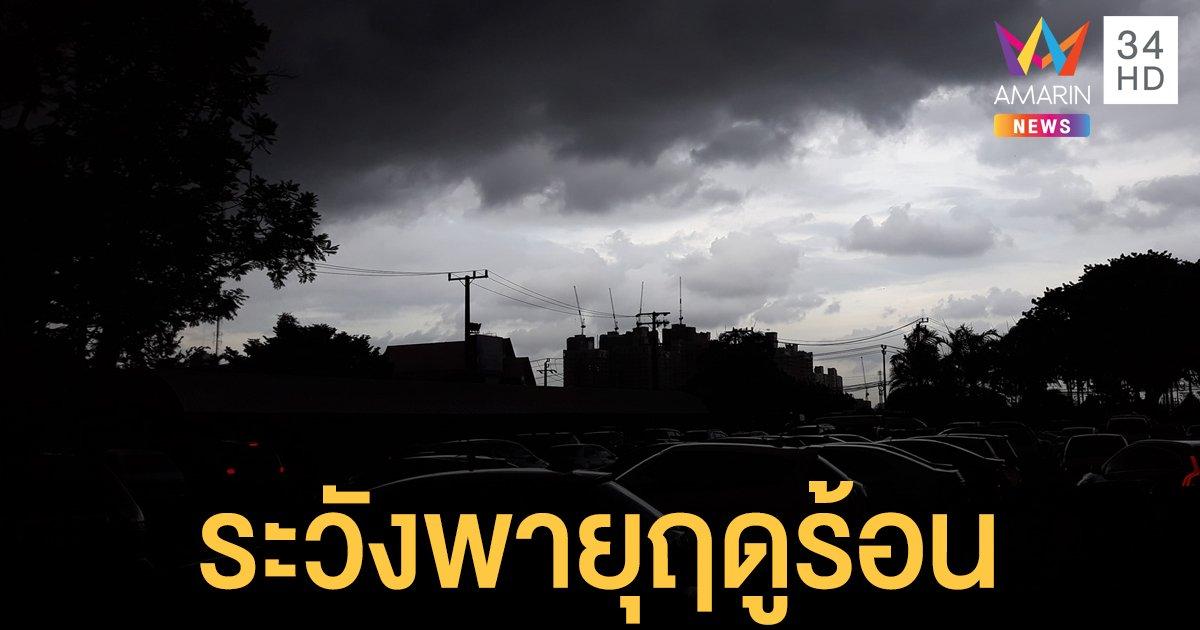กรมอุตุฯ เตือนระวังพายุฤดูร้อน ฝนฟ้าคะนอง ลูกเห็บตก 2-4 มี.ค.นี้