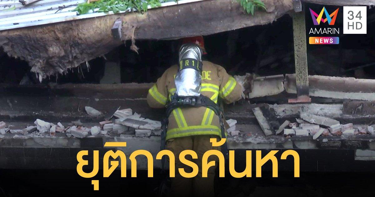 ยุติการค้นหา! ไฟไหม้บ้านถล่ม เสียชีวิตรวม 5 ราย คาดต้นเพลิงมาจากห้องเก็บของ