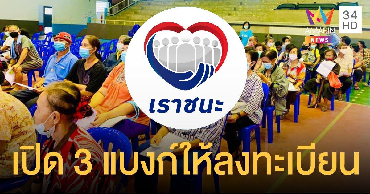 """กลุ่มไม่มีสมาร์ทโฟนลงทะเบียน """"เราชนะ"""" ได้ที่ กรุงไทย-ออมสิน-ธ.ก.ส.ทุกสาขา ตั้งแต่ 22 ก.พ."""