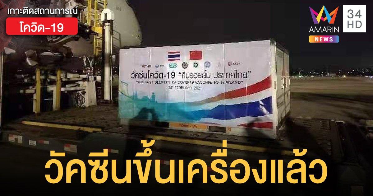"""""""อนุทิน"""" เผยภาพวัคซีนโควิด-19 ขึ้นเครื่องเตรียมถึงไทยวันนี้"""