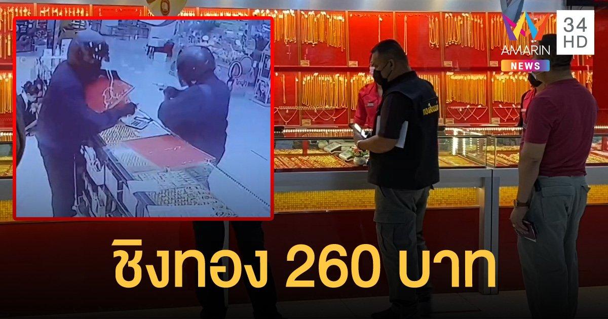 คนร้าย 2 คน บุกใช้อาวุธปืนจี้ชิงทองคำน้ำหนัก 260 บาท ในห้างดังกลางเมืองนนท์
