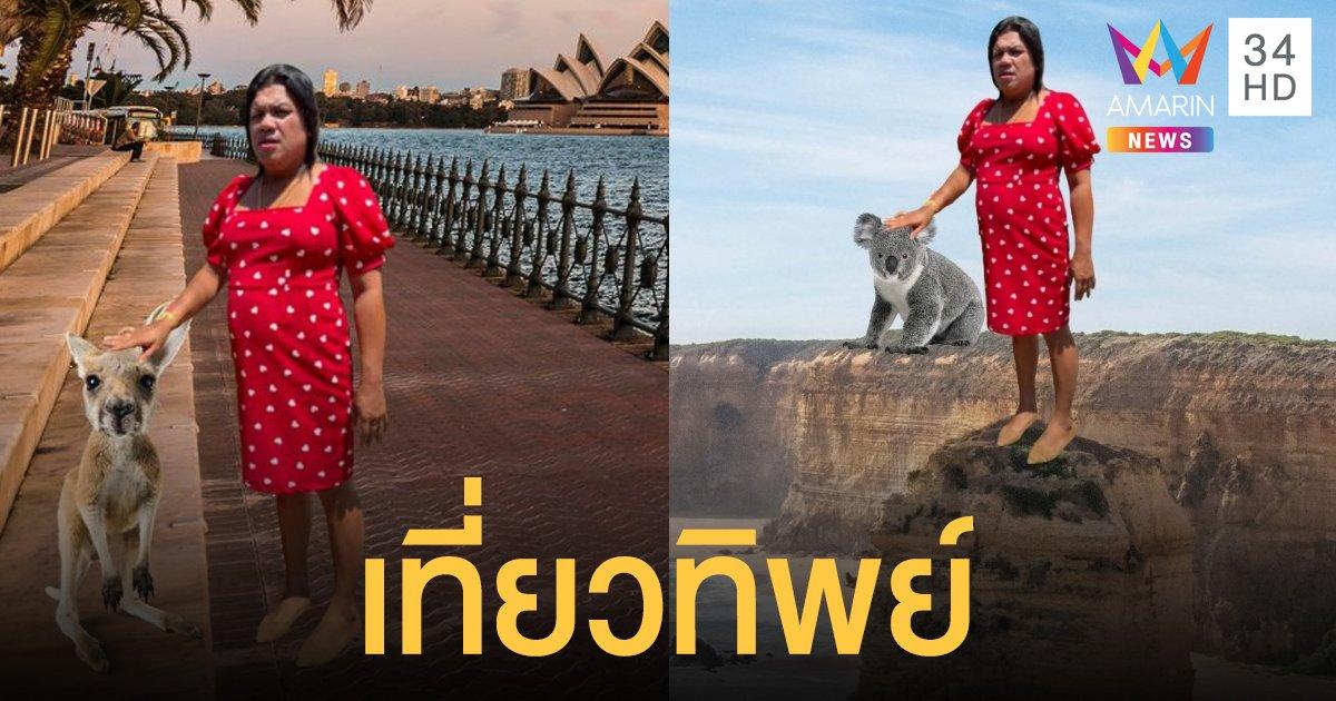 สถานทูตออสเตรเลีย ชวนเยาวรุ่น เที่ยวทิพย์ตามรอย พี่หญิงลี พระมหาเทวีเจ้า