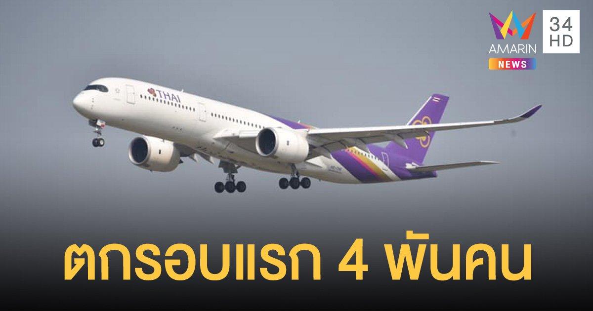 การบินไทย ปรับปรุงโครงสร้างองค์กร คัดพนักงานออกรอบแรก 4,250 คน