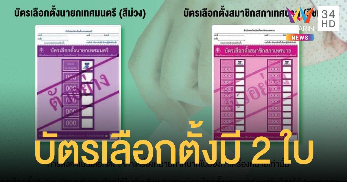 เลือกตั้งสมาชิกสภาเทศบาล นายกเทศมนตรี  (28 มี.ค.) เข้าคูหารับบัตรเลือกตั้ง 2 ใบ