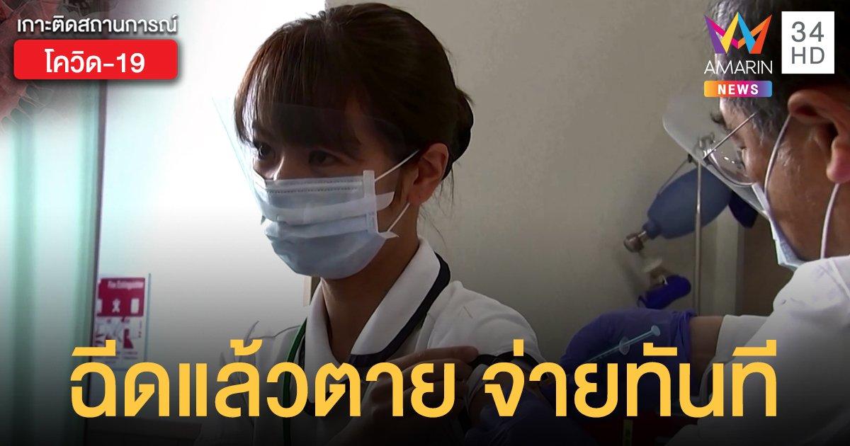 ญี่ปุ่นประกาศ หากฉีดวัคซีนโควิดแล้วตาย รัฐบาลจ่ายให้ 12.5 ล้านบาท