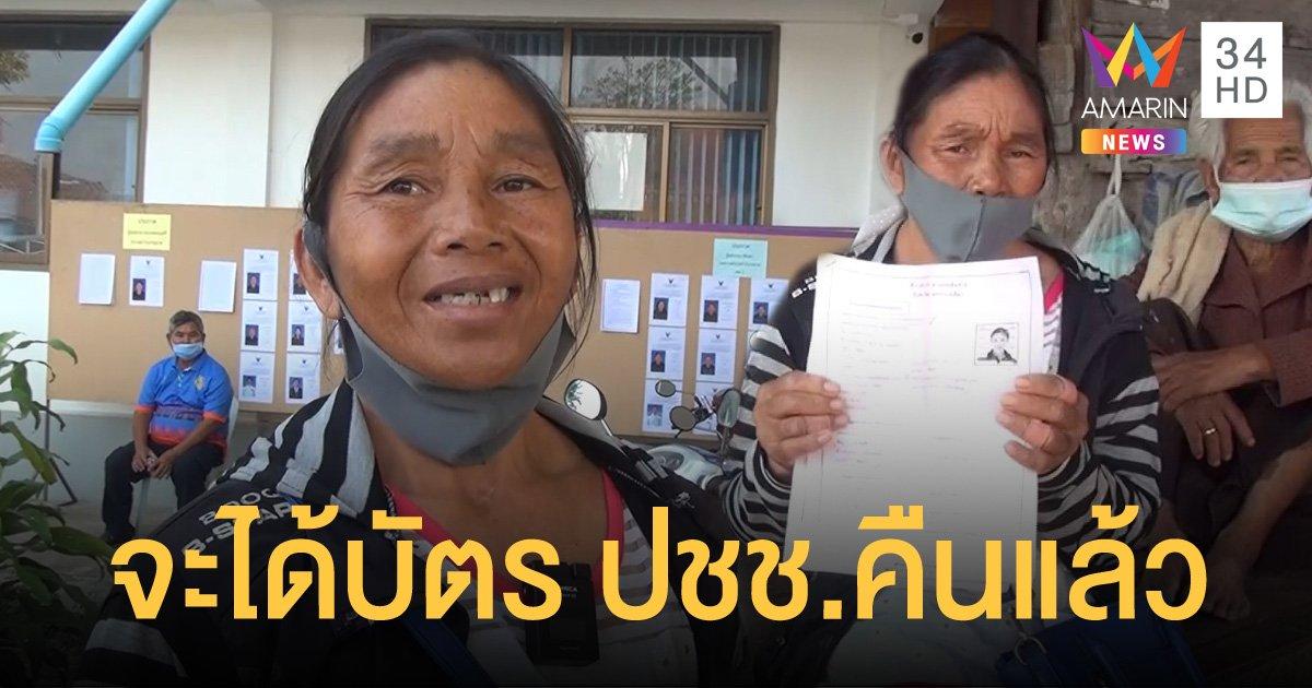 หญิงบุรีรัมย์ยิ้มออก หลังอำเภอรับปากจะทำบัตรที่ถูกสวมคืนให้ภายใน 3 วัน