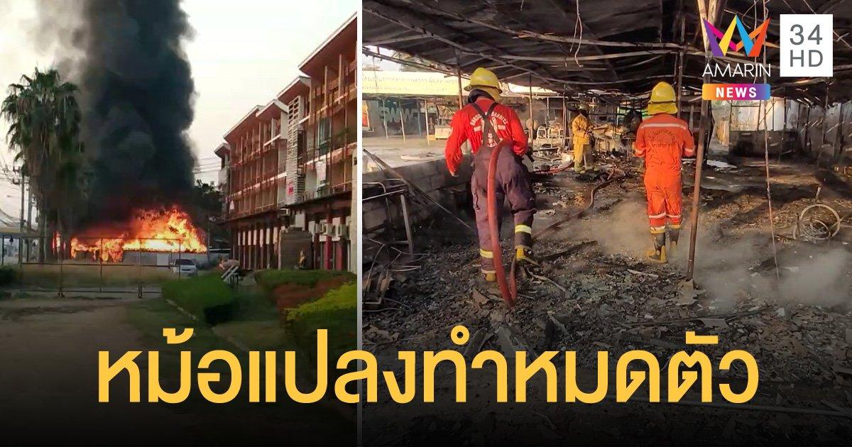 หม้อแปลงระเบิด สะเก็ดไฟลุกไหม้ร้านอาหารอีสาน วอดเสียหายทั้งร้าน