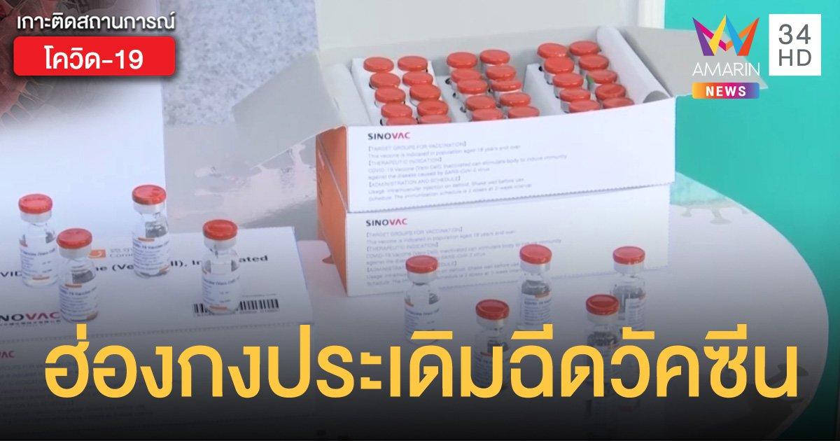ฮ่องกงประเดิมฉีดวัคซีนโควิด-19 ให้ประชาชนกลุ่มเสี่ยง เป็นวันแรก ตั้งเป้า 2.4 ล้านคน