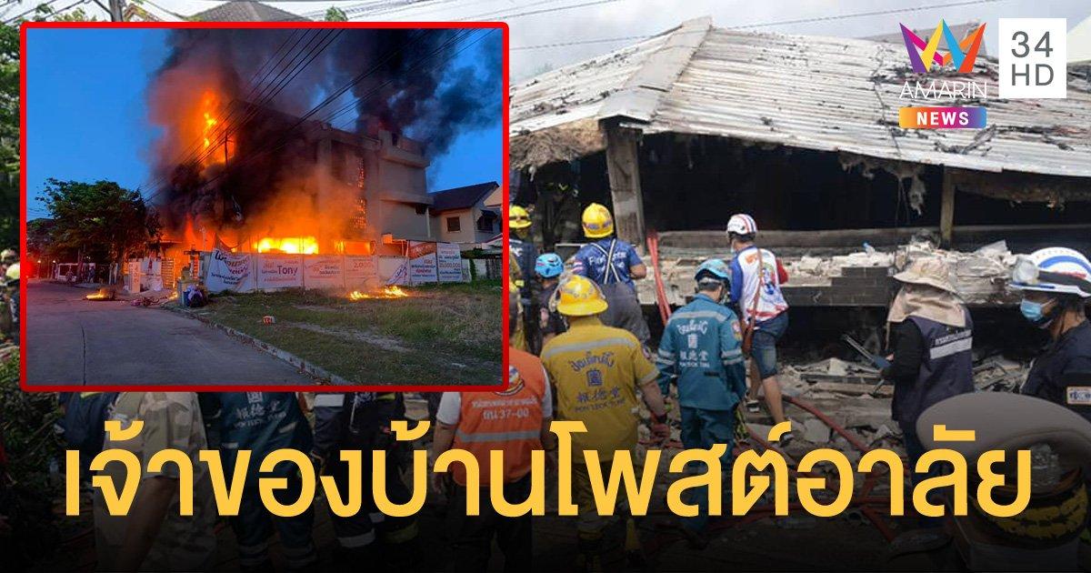 เจ้าของบ้านไฟไหม้โพสต์เศร้า สูญเสียน้องรักเลขาคนสนิท ผู้ว่าฯ กทม.เผยมีผู้เสียชีวิต 5 ราย