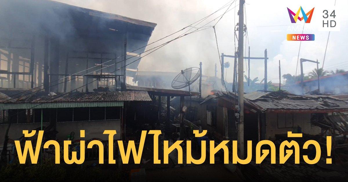 ฟ้าผ่ากลางบ้านทำไฟไหม้ ก่อนลามบ้านข้างเคียง วอดเสียหาย 2 หลัง เจ้าของเศร้าเหลือแต่ตัว