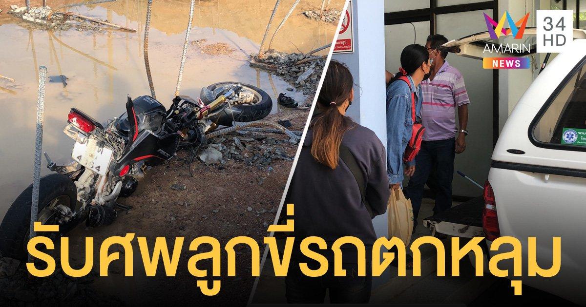แม่รับศพหนุ่มขี่รถตกหลุม วอนผู้รับเหมาช่วยเหลือ กู้ภัยเผยผู้ตายขี่ย้อนศรเลยไม่เห็นป้ายเตือน