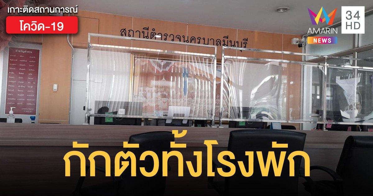 ผู้หมวด สน.มีนบุรี ติดเชื้อโควิด-19 สั่งกักตัวตำรวจทั้งโรงพักแล้ว
