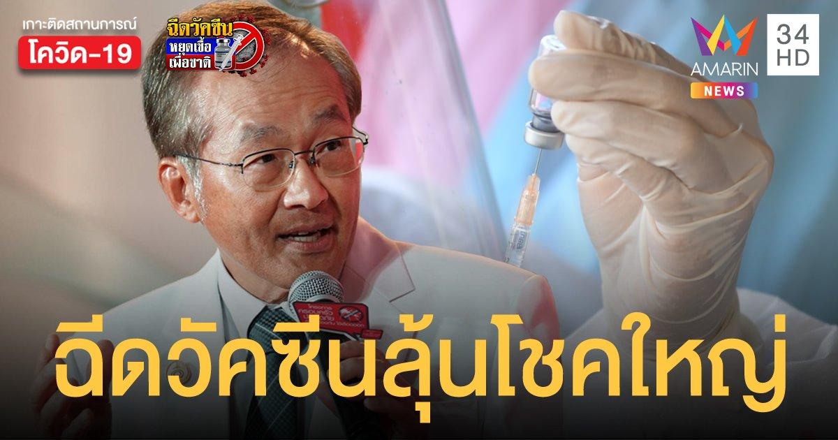 หมอมนูญ แนะรัฐแจกรางวัลใหญ่ จูงใจให้คนไทยฉีดวัคซีนโควิด