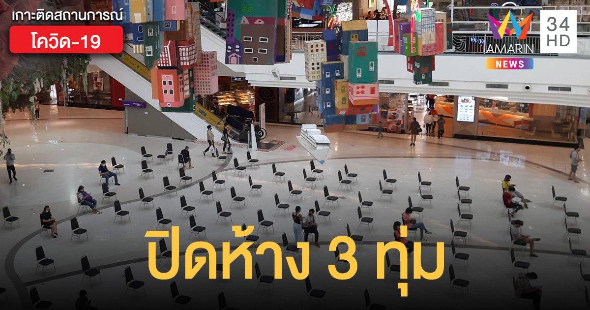 ห้างสรรพสินค้าประกาศยกระดับคุมเข้มโควิด-19 ปิดทำการ 3 ทุ่ม เริ่ม 15 เม.ย.นี้