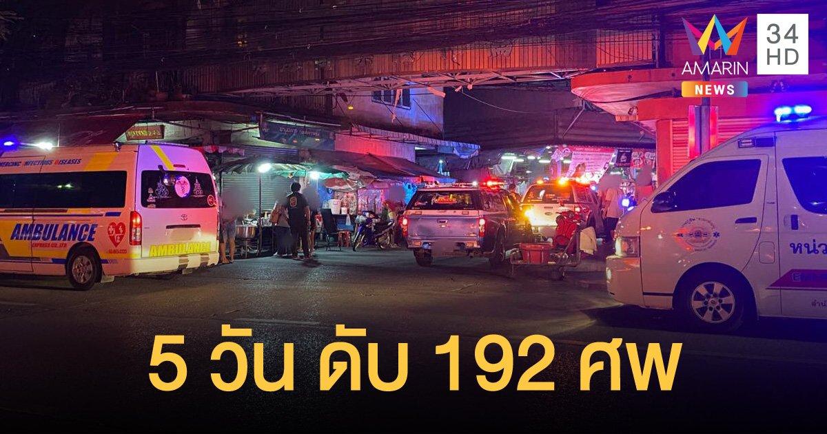7 วันอันตราย หยุดยาวสงกรานต์ ผ่านไป 5 วัน เสียชีวิตแล้ว 192 ราย เกิดอุบัติเหตุ 1,795 ครั้ง