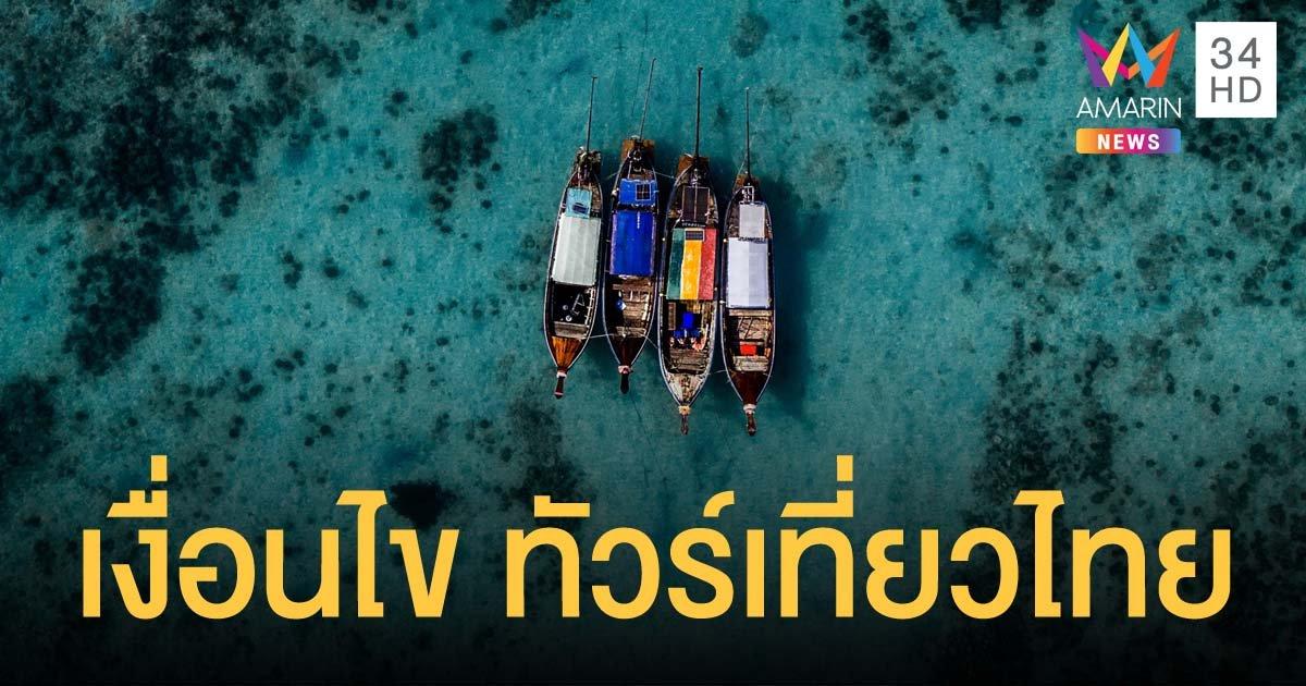 เปิดเงื่อนไข ทัวร์เที่ยวไทย รัฐช่วยจ่ายสูงสุด 5,000 บาท เริ่มเปิดจองสิทธิ 27 พ.ค.นี้