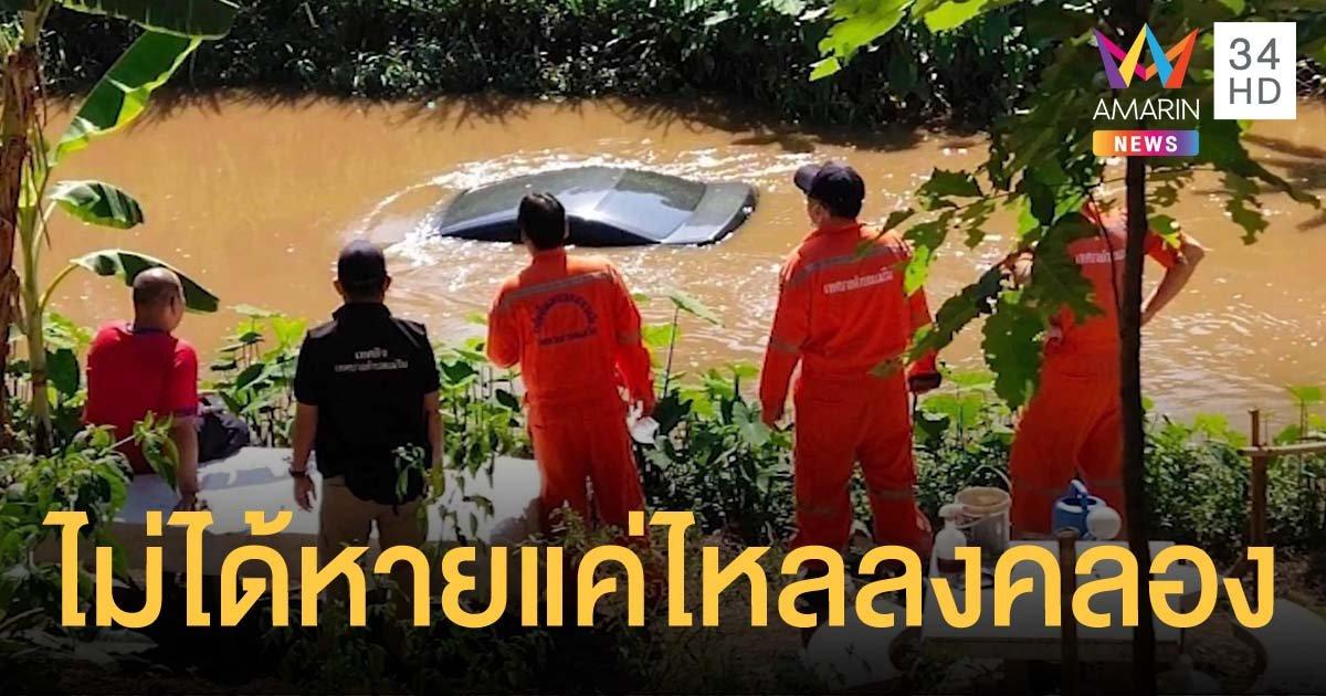 หญิงแจ้งตำรวจรถหาย ออกตามหากันวุ่น ที่แท้ไถลตกลงไปในคลอง