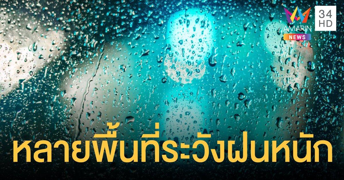 กรมอุตุฯ เตือน อีสาน ตะวันออก ใต้ ระวังฝนตกหนัก