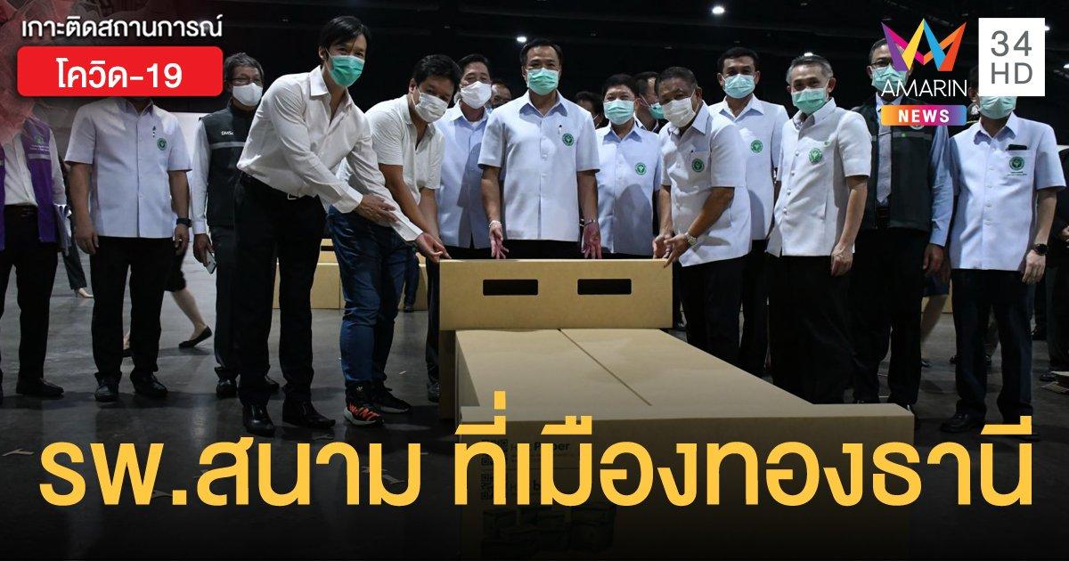 รพ.บุษราคัม เมืองทองธานี เตรียมรับผู้ป่วยโควิดกลุ่มสีเหลือง จาก กทม. 1,200 เตียง