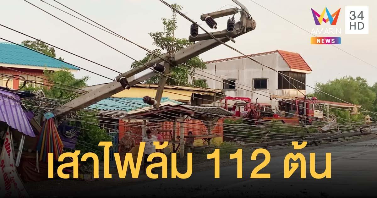 พายุฤดูร้อนพัดถล่ม ถนนรังสิต-นครนายก เสาไฟฟ้าล้ม 112 ต้น บ้านเรือนเสียหาย รถติดระนาว