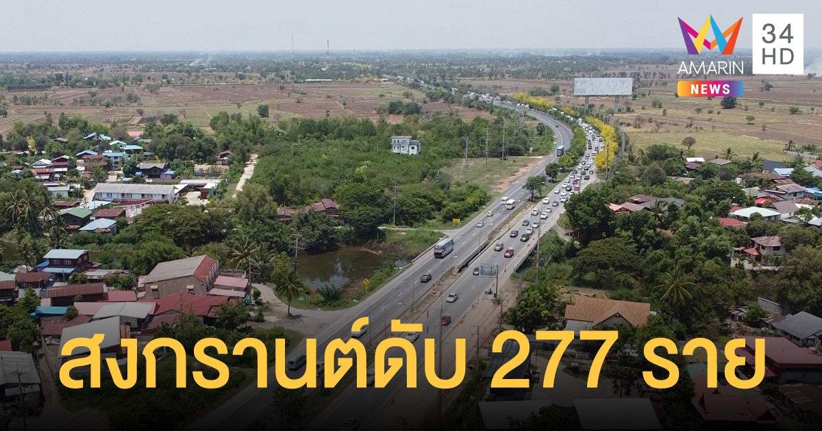 สรุปสถิติ 7 วันอันตราย หยุดยาวสงกรานต์ 64  มีผู้เสียชีวิตรวม 277 ราย