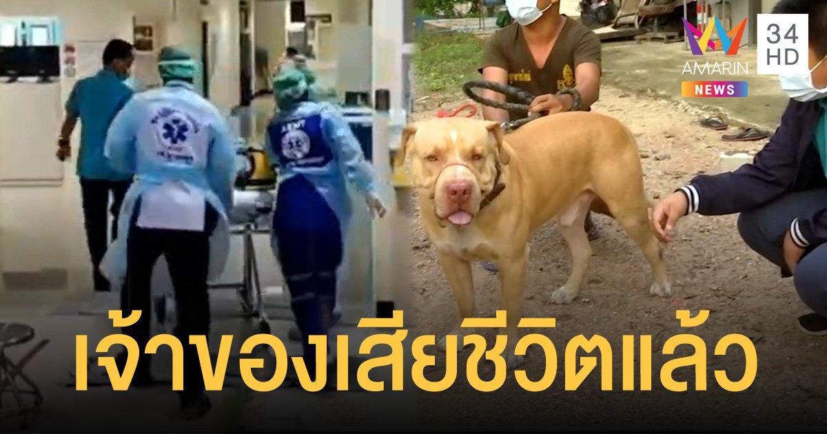 ชายเหยื่อสุนัขพิทบูลแบนด็อก พุ่งขย้ำคอตอนหลับ เสียชีวิตแล้ว