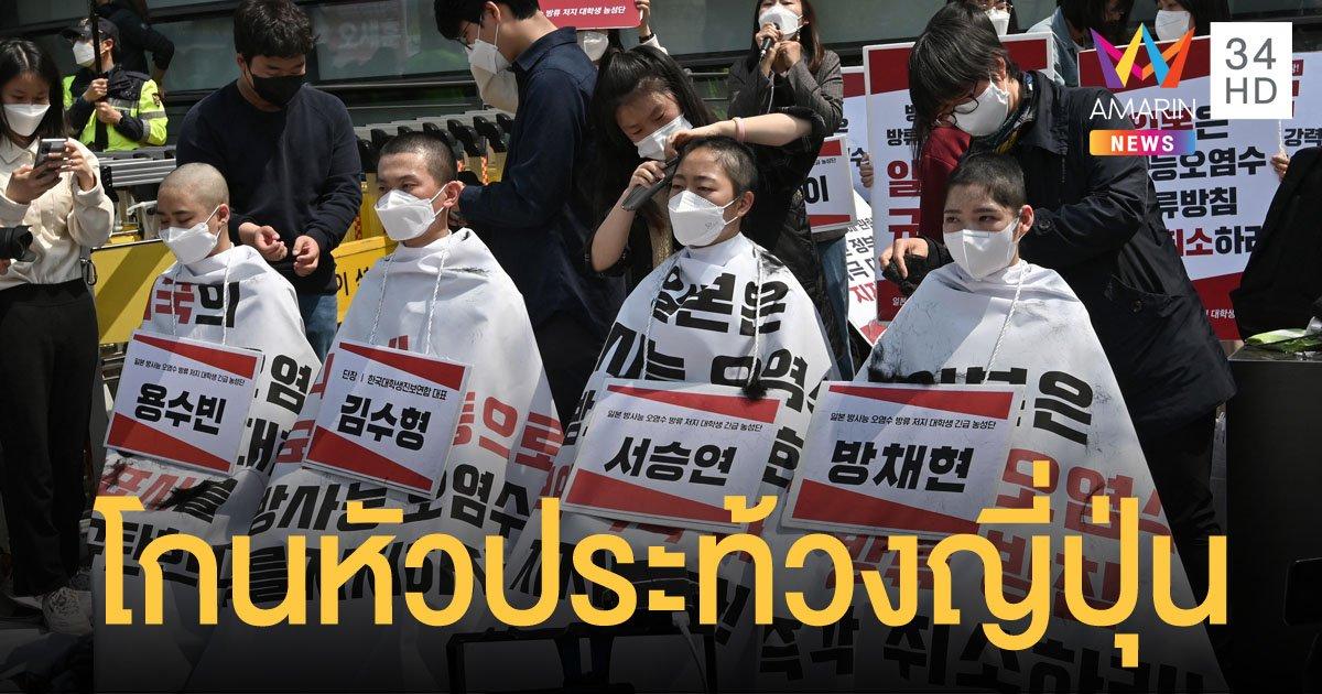 นักศึกษาเกาหลีใต้ โกนหัวประท้วง หลังญี่ปุ่นจะปล่อยน้ำปนเปื้อนนิวเคลียร์ลงทะเล