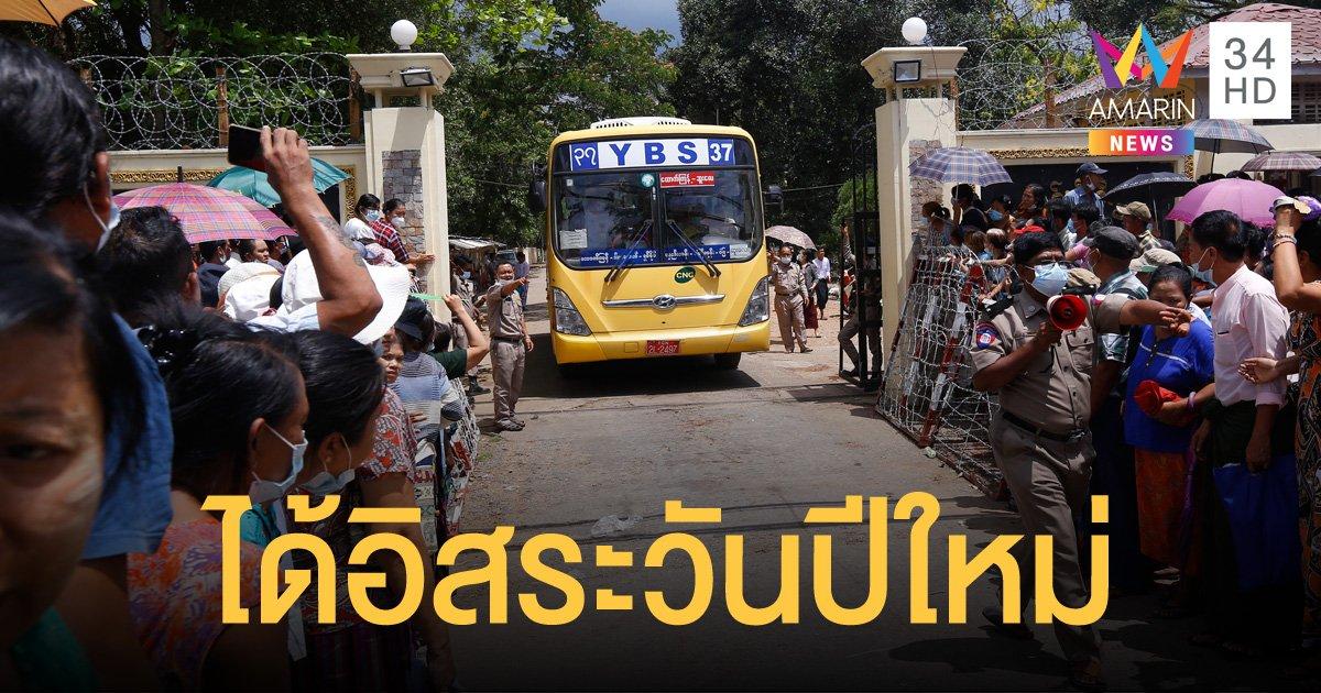 รัฐบาลทหารพม่า ปล่อยตัวนักโทษ 23,047 คน เนื่องในโอกาสปีใหม่พม่า