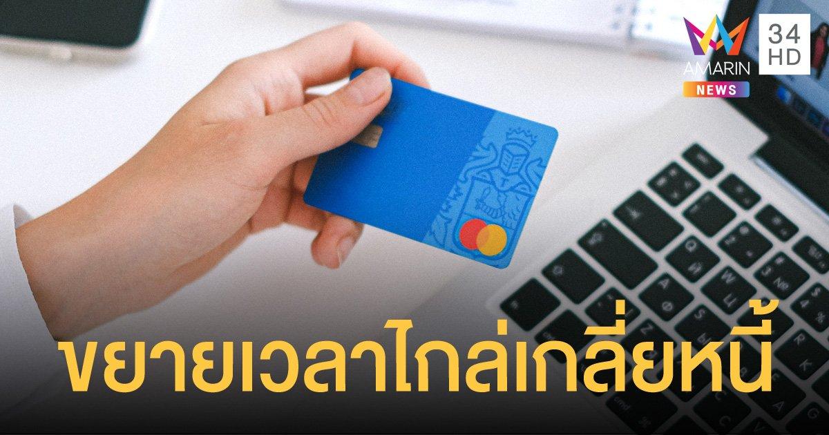 ขยายเวลาไกล่เกลี่ยหนี้ บัตรเครดิต สินเชื่อส่วนบุคคล ถึง 30 มิ.ย.นี้