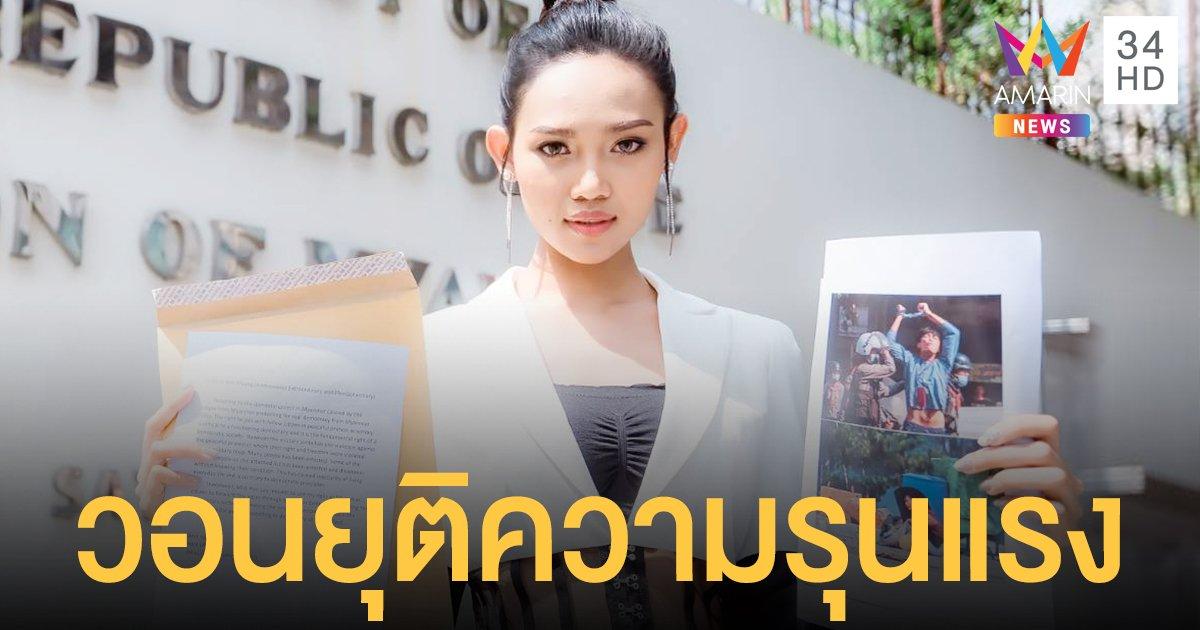 มิสแกรนด์เมียนมา ยื่นหนังสือให้ยุติความรุนแรงต่อผู้ประท้วง ณ สถานทูตเมียนมาประจำประเทศไทย
