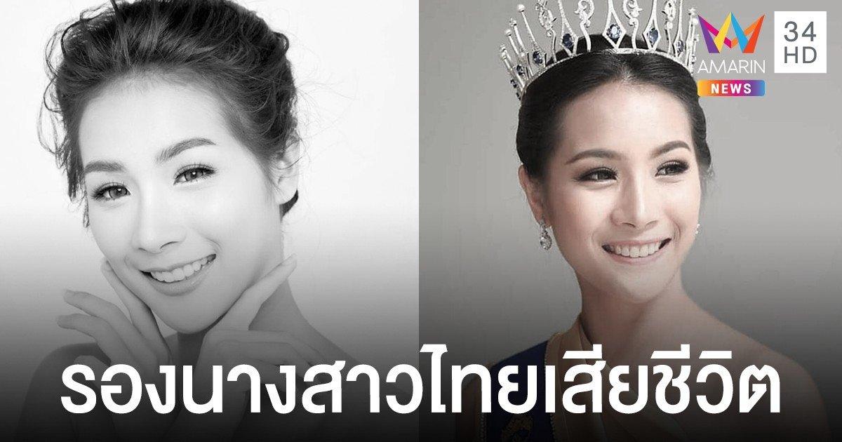 """สุดยื้อ """"น้องน้ำมนต์"""" รองนางสาวไทยปี 62 เสียชีวิตแล้ว จากเหตุเก๋งชนต้นไม้"""