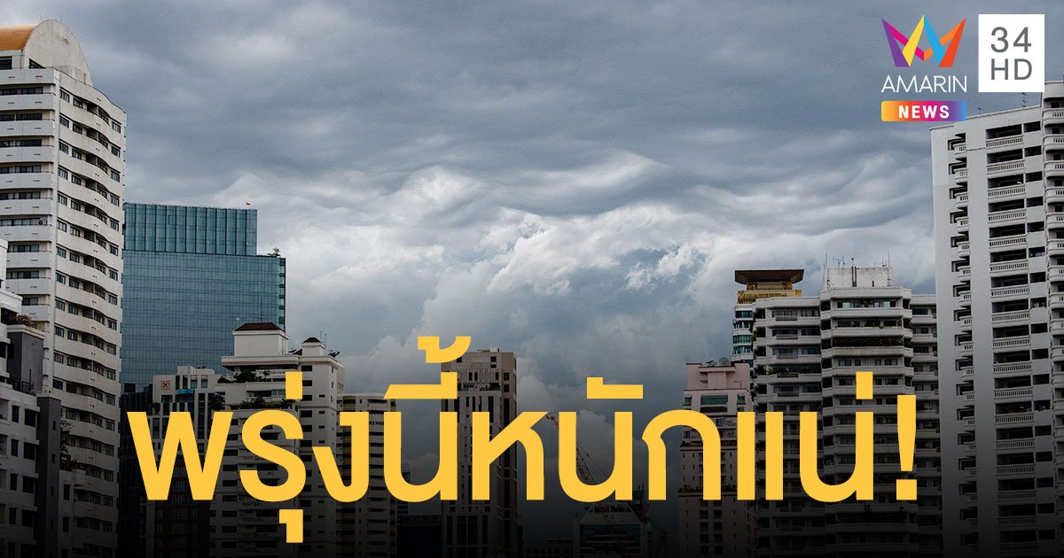 กรมอุตุฯ เตือนทั่วทุกภาคของไทยต้องระวัง พายุฤดูร้อน ตั้งแต่ 3-6 เม.ย.นี้