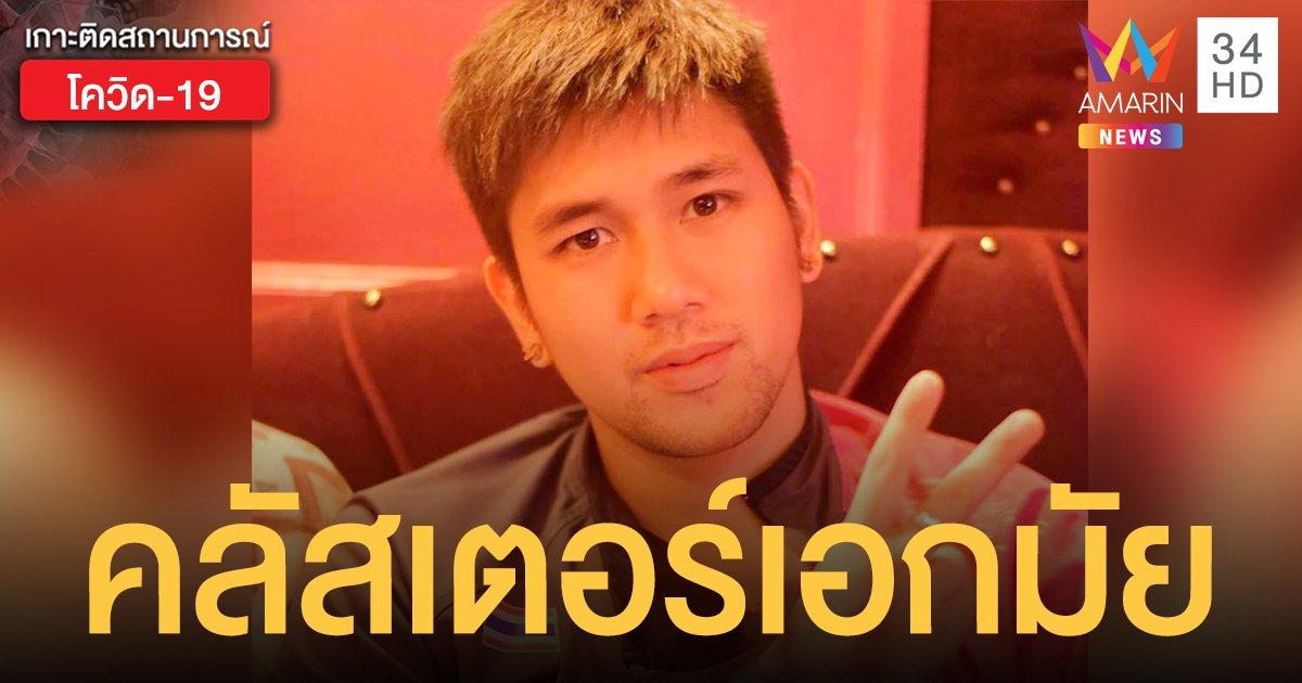 บดินทร์ อิสสระ นักแบดฯ ทีมชาติไทย โพสต์ขอโทษ หลังติดโควิดจากผับทองหล่อ