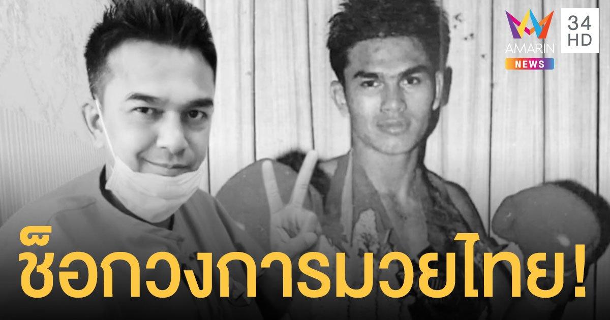 นำขบวน หนองกี่พาหุยุทธ อดีตยอดมวยไทย เสียชีวิตแล้วด้วยโรคมะเร็งปอด