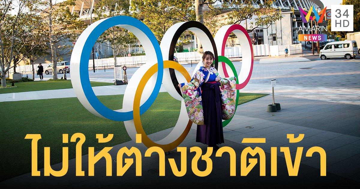 ญี่ปุ่นตัดสินใจจัด โอลิมปิก - พาราลิมปิก โดยไม่ให้กองเชียร์ต่างชาติเข้าชม