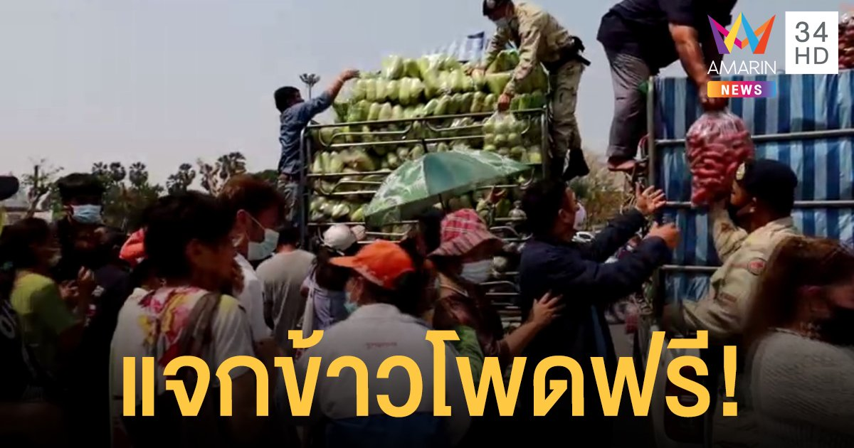 ข้าวโพดหวาน ราคาตกต่ำ เกษตรกรขนมาแจกฟรี 50 ตัน คนแห่รอรับเพียบ