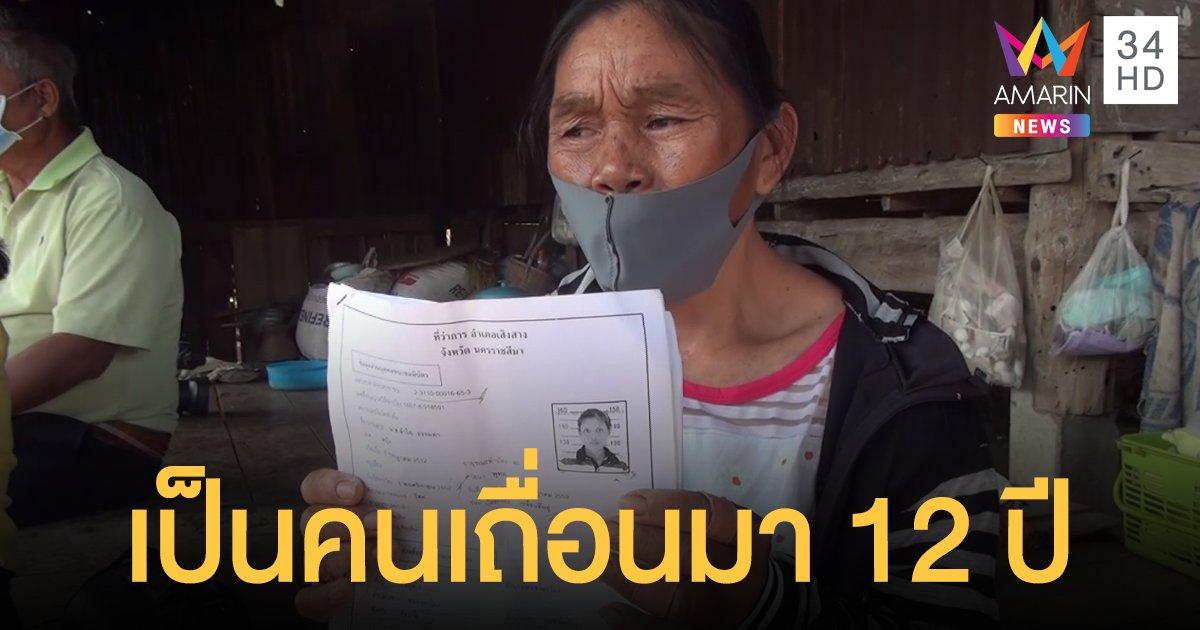 หญิงบุรีรัมย์ถูกสวมบัตรประชาชน กลายเป็นคนเถื่อน เดินเรื่องมา 12 ปี ไม่คืบหน้า