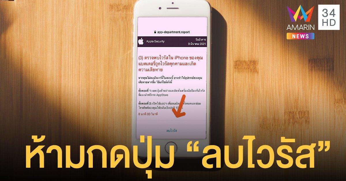 ตำรวจไซเบอร์แจ้งเตือนภัยโฆษณาใน ไอโฟน ห้ามกดปุ่ม ลบไวรัส