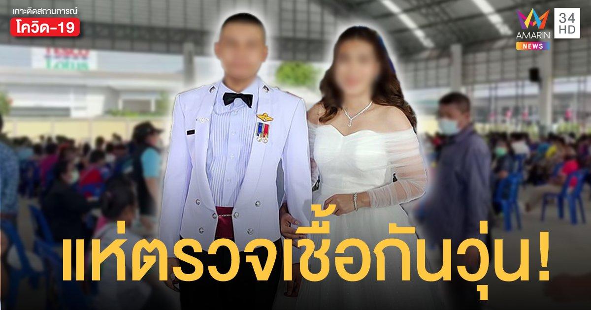 บุรีรัมย์ป่วน! เจ้าบ่าวนายร้อยตำรวจ ตรวจพบติดเชื้อโควิด หลังเข้าพิธีแต่งงาน