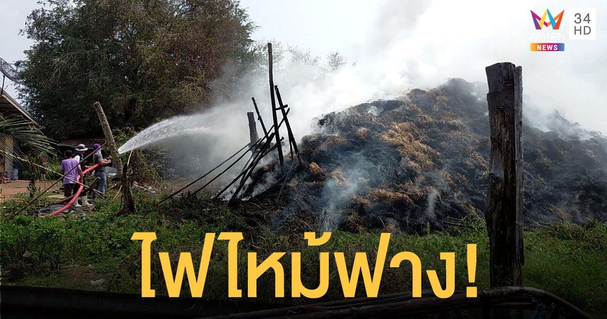 ร้อนจัด! ฟางกว่า 2 หมื่นก้อน ถูกไฟไหม้วอดเสียหาย
