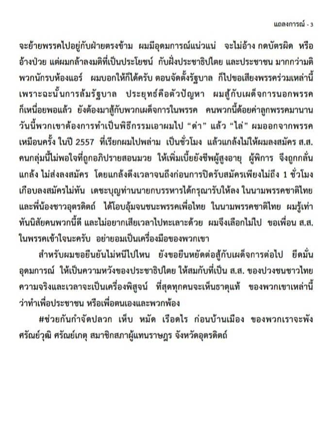 saranwut-statement-140921-3
