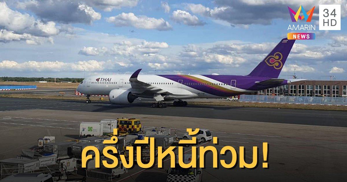 """""""การบินไทย"""" ครึ่งปีแรกขาดทุนยับ 2.8 หมื่นล้าน ตลท.สั่งห้ามซื้อขายหุ้นชั่วคราว"""