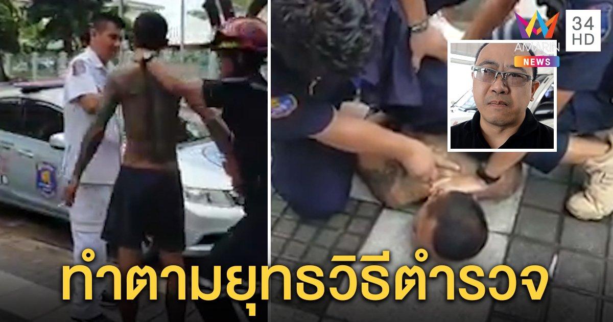 กู้ภัยแจงคลิปรุมสยบชายคลั่งทุบรถชาวบ้าน ยันไม่รุนแรงทำตามยุทธวิธีตำรวจ (คลิป)