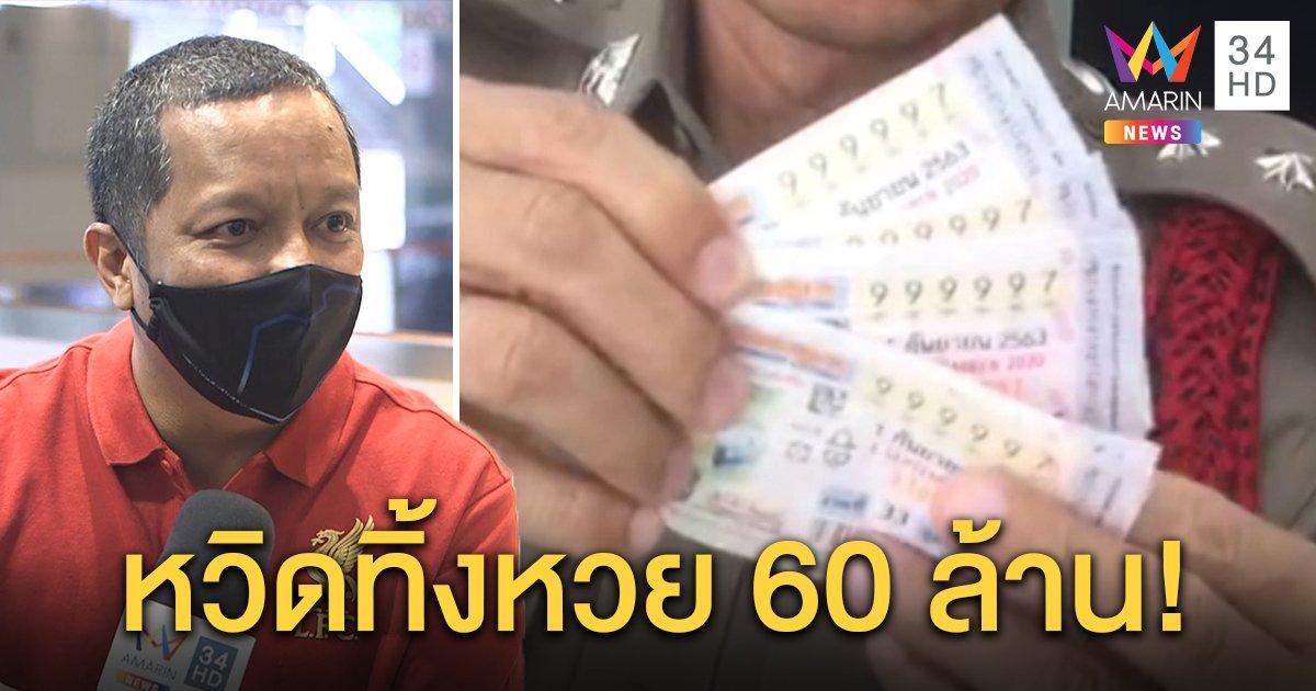 """หนุ่มถูกหวยเลขแปลก """"999997"""" ขึ้นเงินรับ 60 ล้าน เผยหวิดชวดโยนทิ้ง เพราะลุ้นแค่เลขท้าย (คลิป)"""