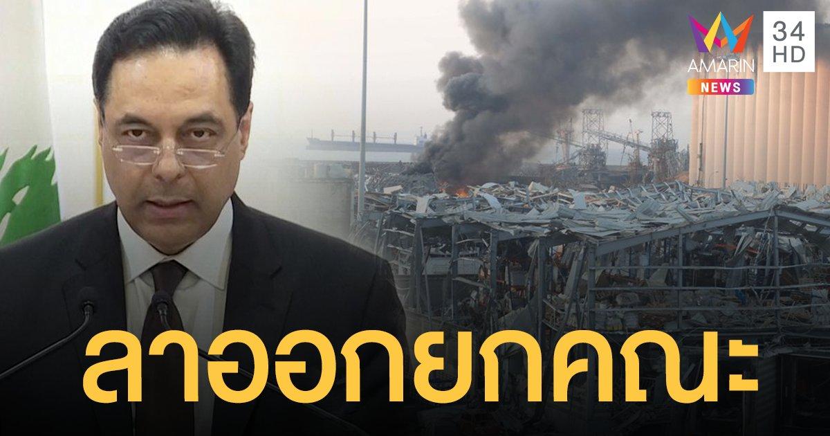นายกฯ และรัฐบาลเลบานอนลาออกยกคณะ เซ่นเหตุระเบิดเบรุต