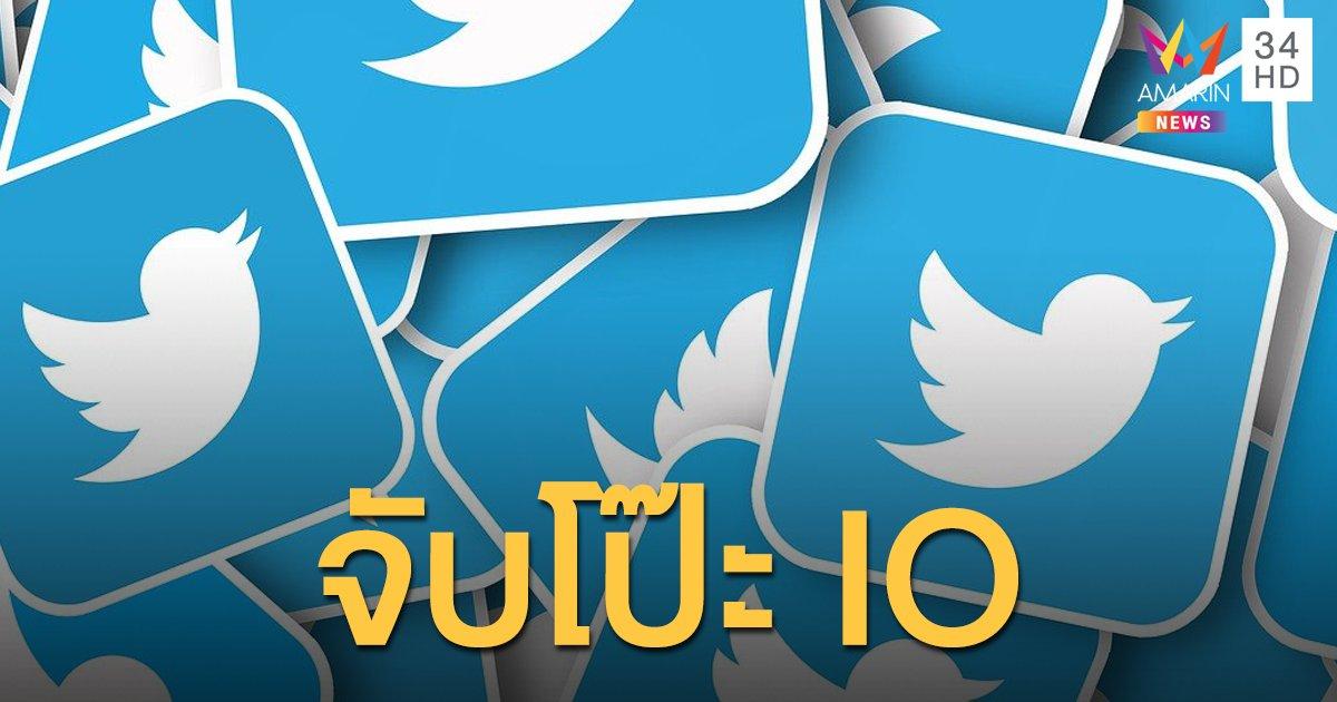ทวิตเตอร์ลงดาบ แบนบัญชี IO เชื่อมโยงกองทัพบกไทย 926 บัญชี