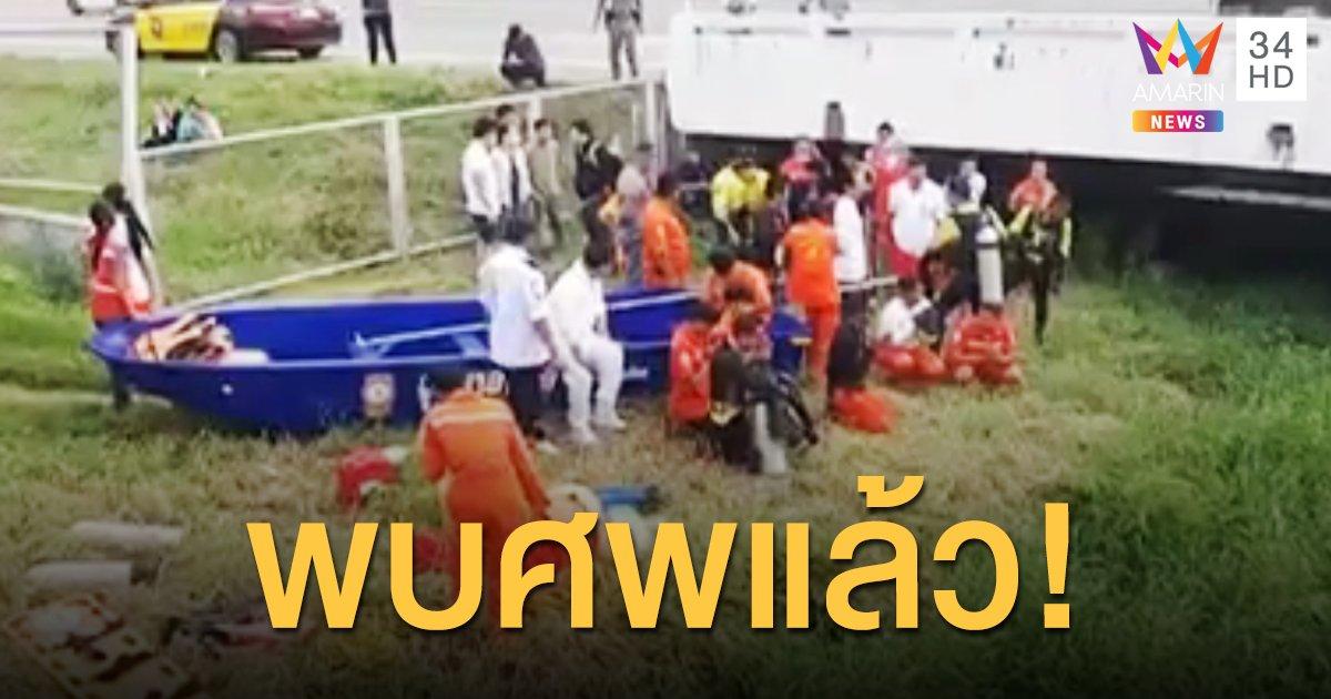 พบแล้ว! ศพตำรวจหญิง รถชนกระเด็นตกคลอง ชาวบ้านลือผีบังตา!
