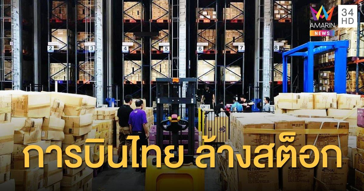การบินไทย ถือฤกษ์ 11.11 ลดล้างสต็อก ตั้งแต่ไม้จิ้มฟันยันเครื่องบิน