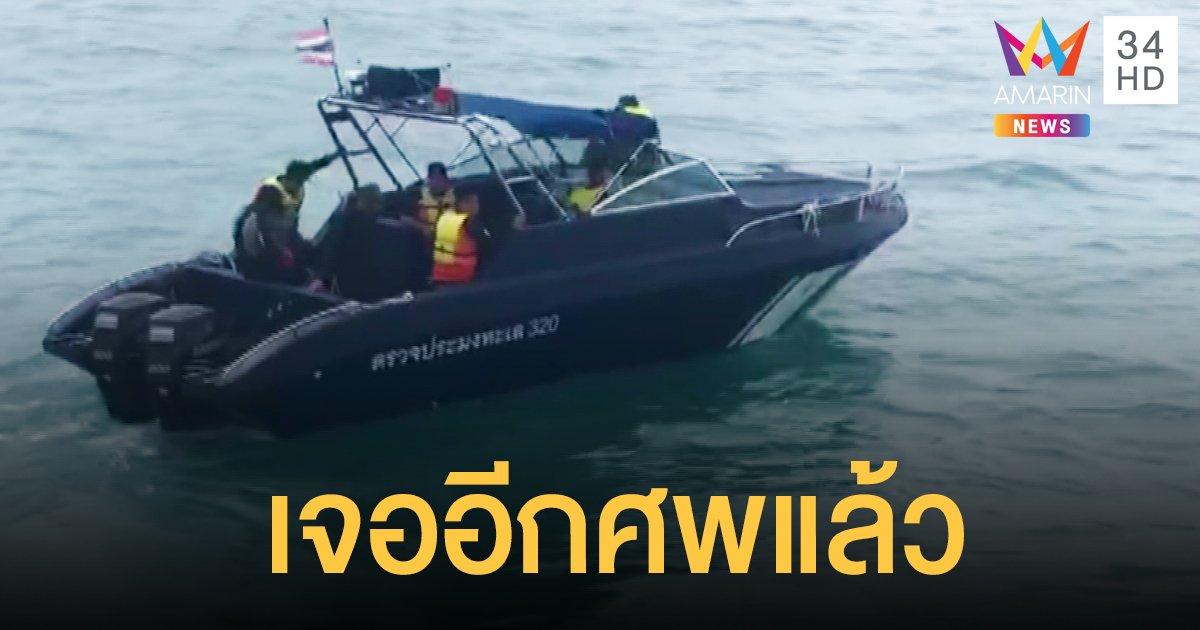 พบร่างผู้เสียชีวิตเพิ่มอีก 1 ราย แต่ยังนำออกมาจากเรือเฟอร์รี่ไม่ได้